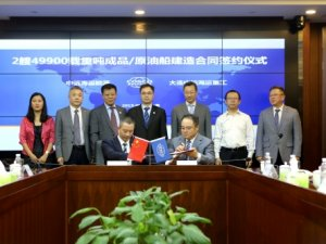 COSCO Shipping Heavy Industry Wins Tanker Duo Order